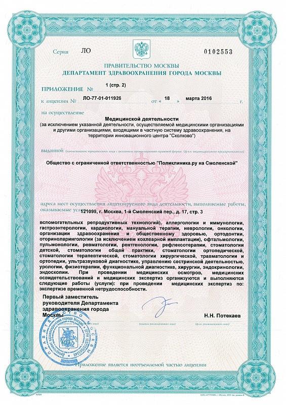 """Адреса медицинских центров """"Поликлиника.ру"""": http://www.polyclinika.ru/contacts/smolenskaya/"""